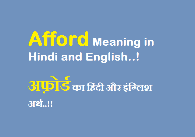Afford Meaning in Hindi