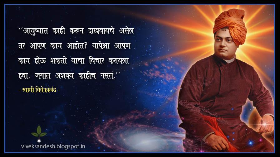 Vivek Sandesh Swami Vivekananda Thought