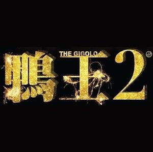 The Gigolo 2 (2016) Subtitle Indonesia 3gp