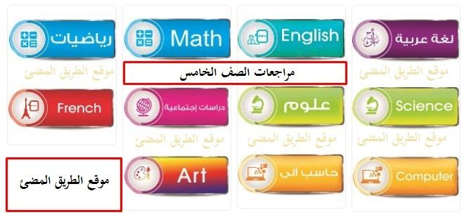 تحميل مراجعات الصف الخامس الابتدائى ,الترم الاول كل المواد عام ولغات