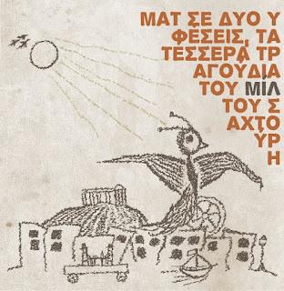ΜΑΤ ΣΕ 2 ΥΦΕΣΕΙΣ - (2011) Τα τέσσερα τραγούδια του Μίτου Σαχτούρη (front)