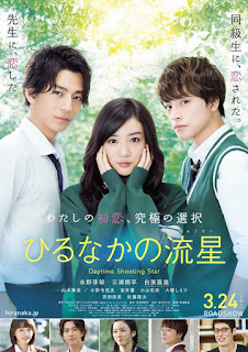 Download Film Hirunaka no Ryuusei Live Action (2017) Subtitle Indonesia