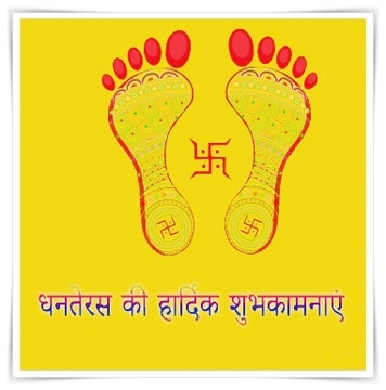 shubh dhanteras 2019