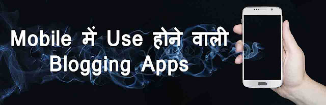 mobile application ony for blogger in hindi