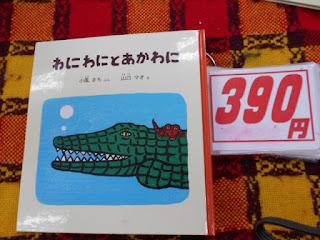 中古本 わにわにとあかわに390円