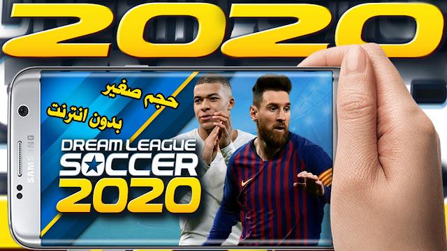 تحميل لعبة كرة قدم Dream League Soccer 2020 للاندرويد قوة لاعبين فائقة والجرافيك الرائع وبحجم ضغير وبدون انترنت
