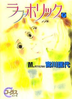 ラブホリック 第01-07巻 [Loveholic vol 01-07]
