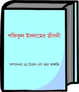 Autobiography of Poet Shafiqul Islam