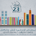 لائحة الكتب لمعروضة في المعرض الدولي للنشر و الكتاب الدورة 23 (سنة 2017) (جميع الكتب المعروضة وفي كل التخصصات)