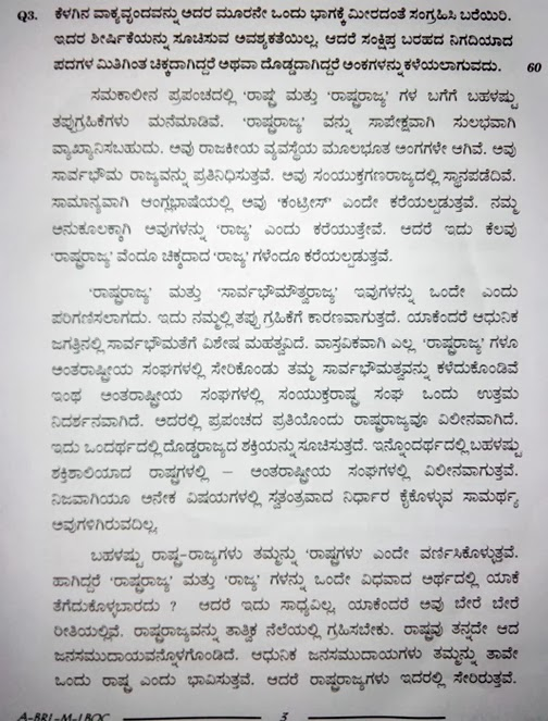 Essay about library in kannada