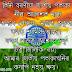 Happy Independence Day Wishes In Assamese Status For Fcebook ,WhatsApp.| Assamese Statsu
