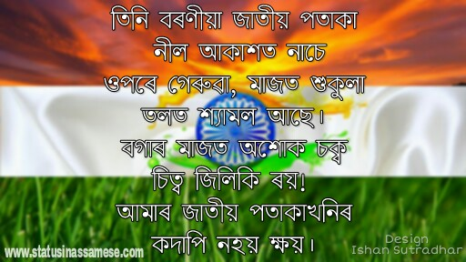 15 August Assamese Status | Independence Day Wishes In Assamese