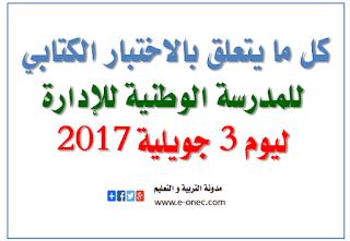 الاختبار الكتابي لمسابقة المدرسة الوطنية للادارة  ليوم 3 جويلية 2017