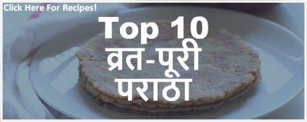 Top Vrat (Upvas) Recipes