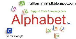 Google Ka Full Name Google Ka Pura Naam Google Ka Matlab Google Ki ...