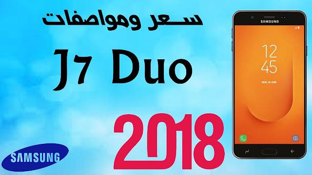 سعر ومميزات جالاكسي J7 Duo 2018