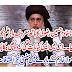 Maulana Khadim Hussain Rizvi's hand, a leading expert.