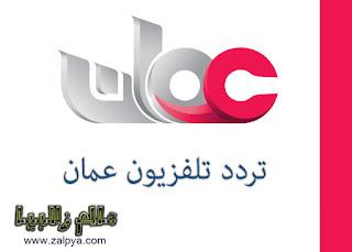 تردد قناة عمان مباشر