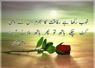 Wasi Shah,Wasi Shah Poetry,Urdu Poetry