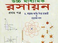 রসায়ন ১ম পত্র  ড. সরোজ কান্তি সিংহ হাজারী ও হারাধন নাগ | Chemistry 1st Paper | Hajari & Nag