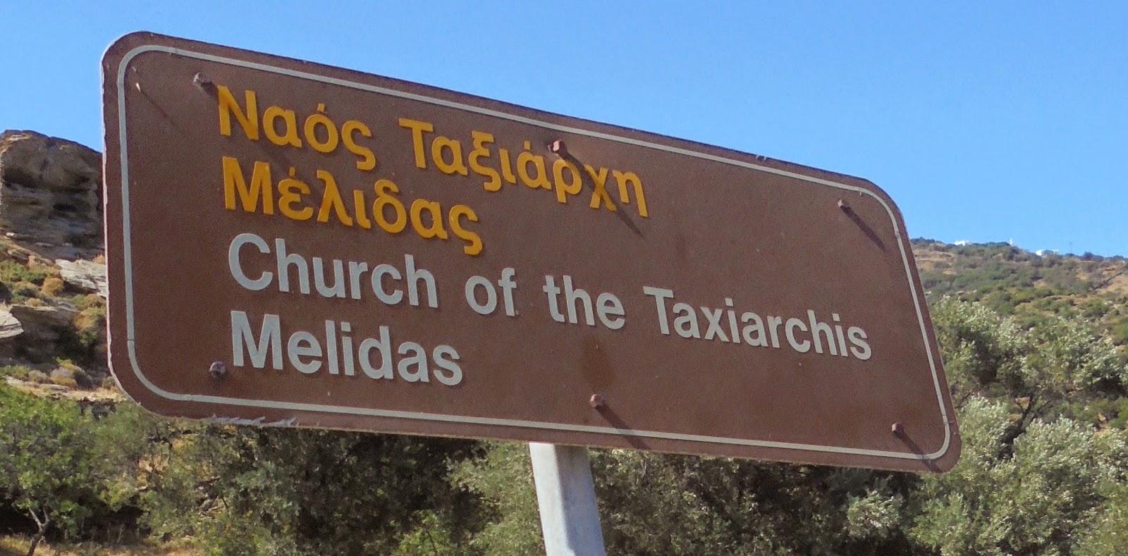 ο βυζαντινός ναός του Ταξιάρχη Μελίδας στην Άνδρο