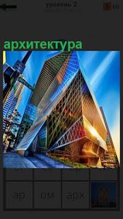 Необычная архитектура в солнечных лучах и в стекле
