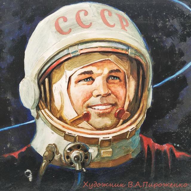 """Портрет Гагарина. Худ. В.А.Пироженко для Музея космонавтики в """"Артеке"""""""