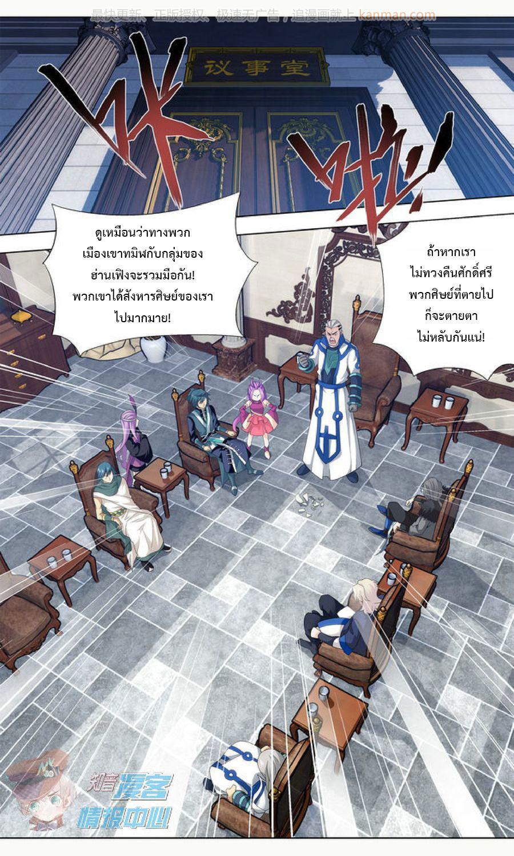 อ่านการ์ตูน Doupo Cangqiong 209 ภาพที่ 14