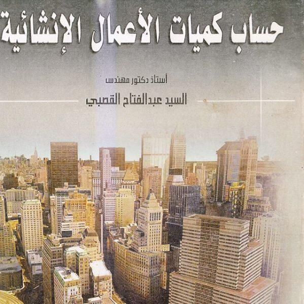 حساب كميات الاعمال الانشائيه للدكتور السيد عبدالفتاح القصبى