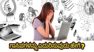 ಗಾಸಿಪಗಳನ್ನು ಎದುರಿಸುವುದು ಹೇಗೆ? How to face rumors in kannada - Kannada Motivational Articles