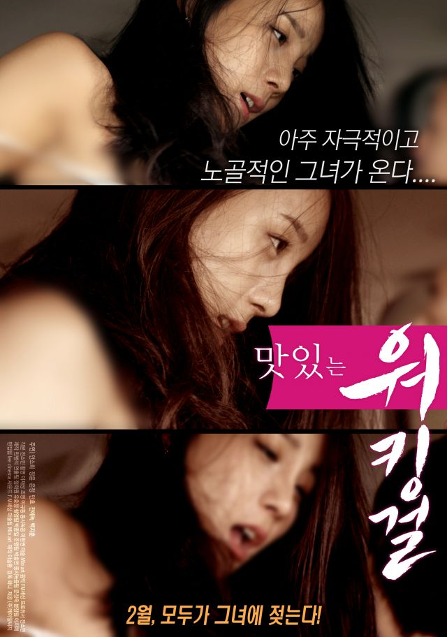 Tasty Working Girl (2016) [korea 18+]