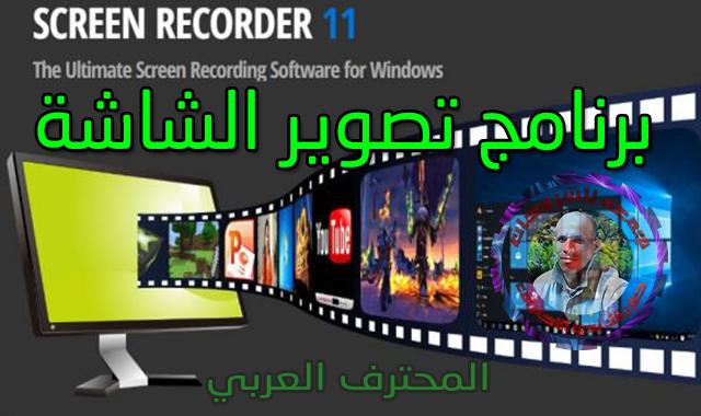 تحميل برنامج تصوير الشاشة  ZD Soft Screen Recorder 11.1.14