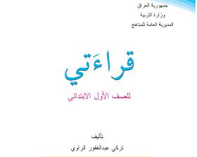 كتاب قراءتي للصف الاول الابتدائي