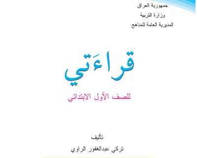 كتاب قراءتي للصف الأول الأبتدائي المنهج الجديد 2017- 2018