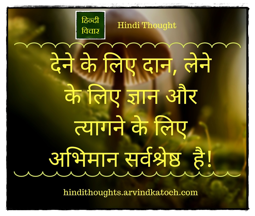 thoughts in hindi on moral values hindi thoughts suvichar hindi thought on moral value