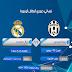 مشاهدة مباراة : ( ريال مدريد - يوفنتوس ) نهائي دوري أبطال أوروبا