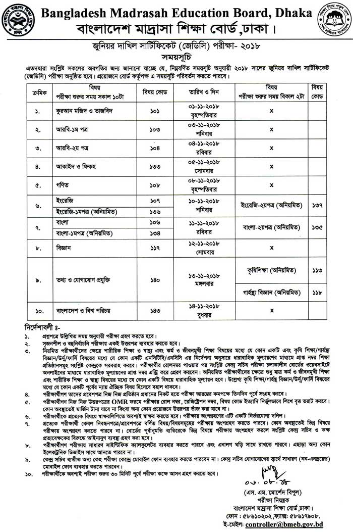 JSC JDC Exam Routine 2018, JDC Exam Routine 2018