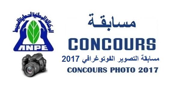 مسابقة التصوير الفوتوغرافي