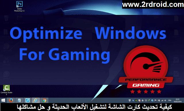 تحديث كارت الشاشة لتشغيل الألعاب الحديثة