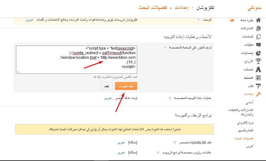 شرح إعادة توجيه صفحة خطأ 404 إلى صفحة أخرى