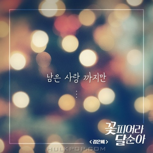 Kim Eun Bi – Dal Soon's Spring OST Part.22