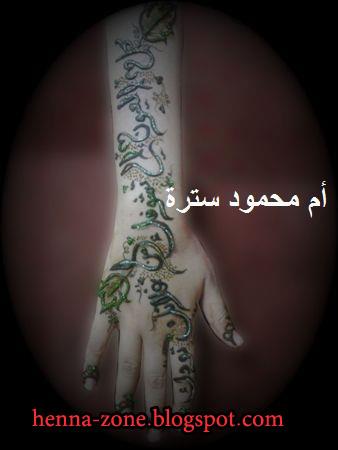 Henna Zone نقش حناء ابيات شعر
