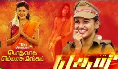 Film posters suited for oviya helan | oviya helen videos | Youngsters queen