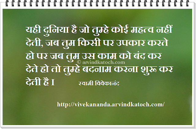 importance, defame, help, world, Vivekananda Thoughts, Hindi, Quote,
