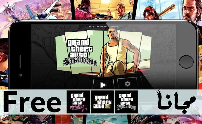 تحميل جميع اصدارات لعبة gta للايفون والايباد مجانا