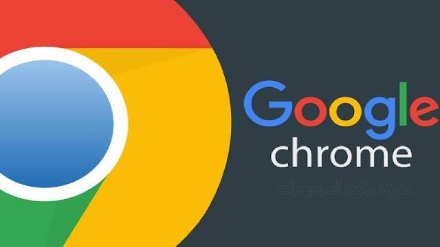 http://www.rftsite.com/2019/04/google-chrome.html