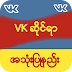VK ဆိုင္ရာအသံုးျပဳနည္းေဆာ့၀ဲ- Myanmar VK Guide v1.0 APK [LATEST]