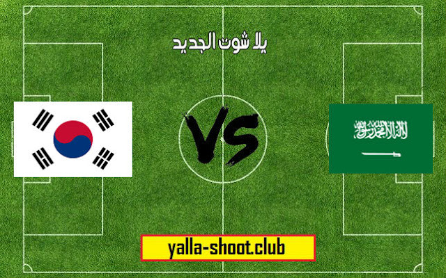 نتيجة مباراة السعودية وكوريا الجنوبية اليوم الإثنين 31-12-2018 في مباراة ودية