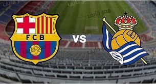 موعد مشاهدة مباراة برشلونة وريال سوسيداد ضمن الدوري الاسباني والقناة الناقلة