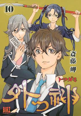 [Manga] 外つ神 ~トツガミ~ 第01-10巻 [Totsugami Vol 01-10] Raw Download